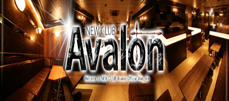 NEW CLUB Avalon(アヴァロン)