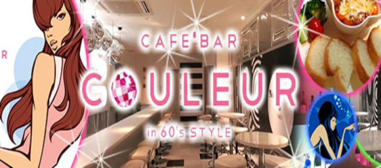 CAFE'BAR COULEUR (クルール)